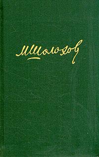 М. Шолохов. Собрание сочинений в восьми томах. Том 3