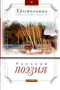 Обложка книги Русская поэзия