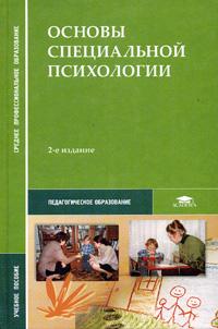 Основы специальной психологии. Учебное пособие