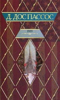 Обложка книги 1919