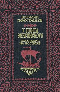 Обложка книги У Понта Эвксинского. В двух томах. Том 2