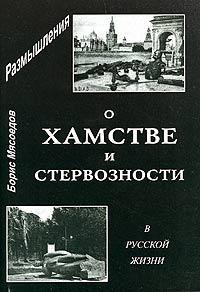 Обложка книги Размышления о хамстве и стервозности в русской жизни