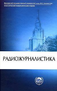 Обложка книги Радиожурналистика