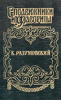 Обложка книги К. Разумовский. Последний гетман