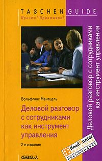 Обложка книги Деловой разговор с сотрудниками как инструмент управления