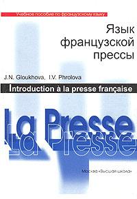 Обложка книги Язык французской прессы. Учебное пособие по французскому языку