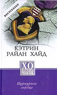 Обложка книги Пурпурное сердце