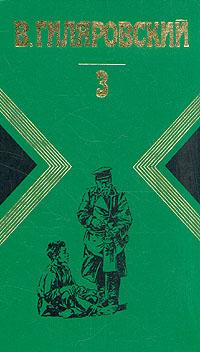 В. Гиляровский. Сочинения в четырех томах. Том 3