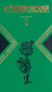 В. Гиляровский. Сочинения в четырех томах. Том 2