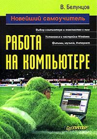 Обложка книги Работа на компьютере. Новейший самоучитель