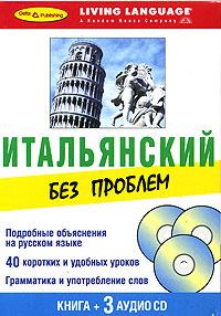 Обложка книги Итальянский без проблем (книга + 3 CD)