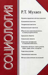 Обложка книги Социология. Учебник
