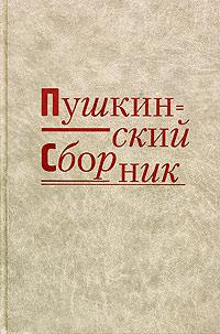 Скачать Пушкинский сборник бесплатно