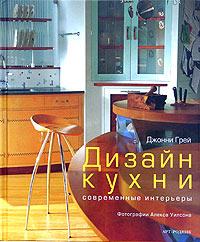 Обложка книги Дизайн кухни. Современные интерьеры
