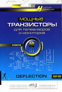 Обложка книги Мощные транзисторы для телевизоров и мониторов
