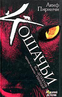 Обложка книги Кошачьи