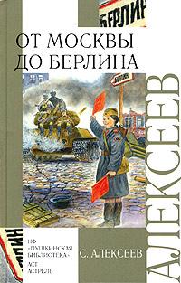 Обложка книги От Москвы до Берлина