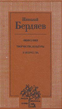 Философия творчества, культуры и искусства. В двух томах. Том 1