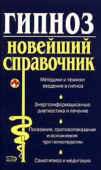 Обложка книги Гипноз. Новейший справочник
