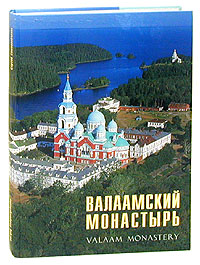 Обложка книги Валаамский монастырь. 15 лет возрождения