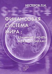 Обложка книги Финансовая система мира: взаимные расчеты между странами
