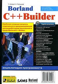 Обложка книги Borland C++Builder. Энциклопедия программиста