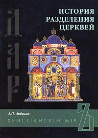 Обложка книги История разделения церквей