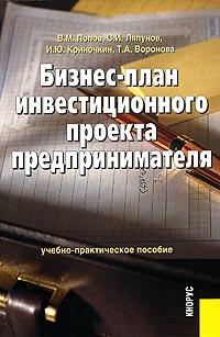 Обложка книги Бизнес-план инвестиционного проекта предпринимателя. Учебно-практическое пособие