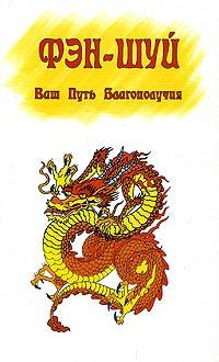Обложка книги Фэн-Шуй. Ваш Путь Благополучия