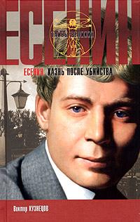 Обложка книги Сергей Есенин. Казнь после убийства