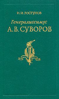 Источник: Ростунов И. И., Генералиссимус Суворов