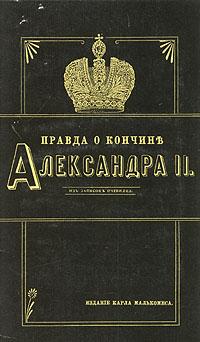 Скачать Правда о кончине Александра II бесплатно