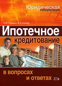 Обложка книги Ипотечное кредитование в вопросах и ответах