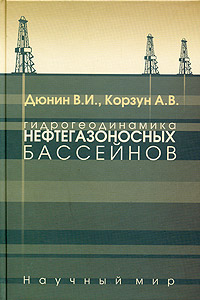 Обложка книги Гидрогеодинамика нефтегазоносных бассейнов