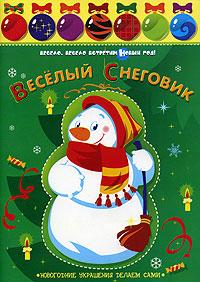 Обложка книги Веселый снеговик