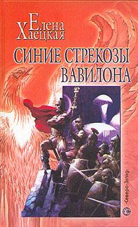 Обложка книги Синие стрекозы Вавилона