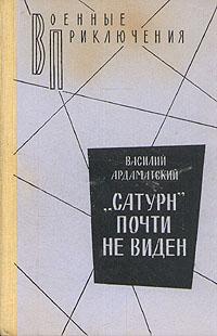 Источник: Ардаматский В. И.,