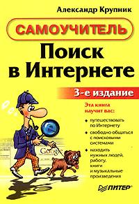 Обложка книги Поиск в Интернете. Самоучитель