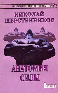 Анатомия силы