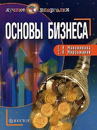 Обложка книги Основы бизнеса