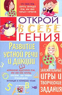 Скачать Развитие устной речи и дикции бесплатно З. Н. Бугаева