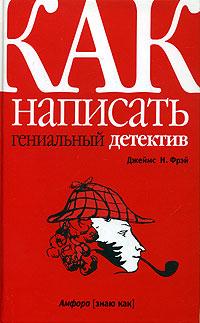 Обложка книги Как написать гениальный детектив