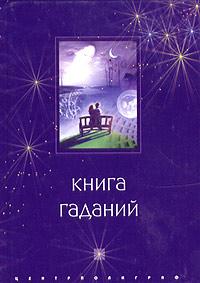 Обложка книги Книга гаданий