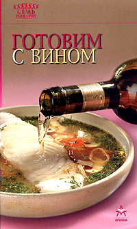 Обложка книги Готовим с вином