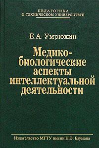 Обложка книги Медико-биологические аспекты интеллектуальной деятельности