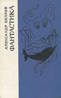 Книга. Александр Беляев. Фантастика