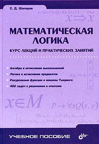 Обложка книги Математическая логика. Курс лекций и практических занятий