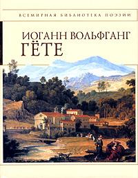 Обложка книги Иоганн Вольфганг Гете. Стихотворения