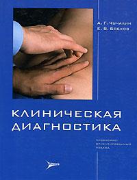 Обложка книги Клиническая диагностика