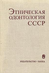 Этническая одонтология СССР